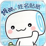 SE44_饅頭家族(小)-姓名貼紙