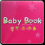 寶貝書 Baby Book(紅) - 珍藏生命的感動(寶寶成長紀錄/寶寶日記/適合送禮)