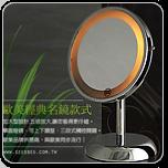 桌上型三段觸控式燈鏡