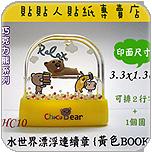 HC10_巧克力熊水世界{黃色BOOK}