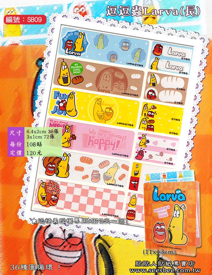 貼貼人姓名貼專賣店-逗逗蟲Larva(6.4x2)