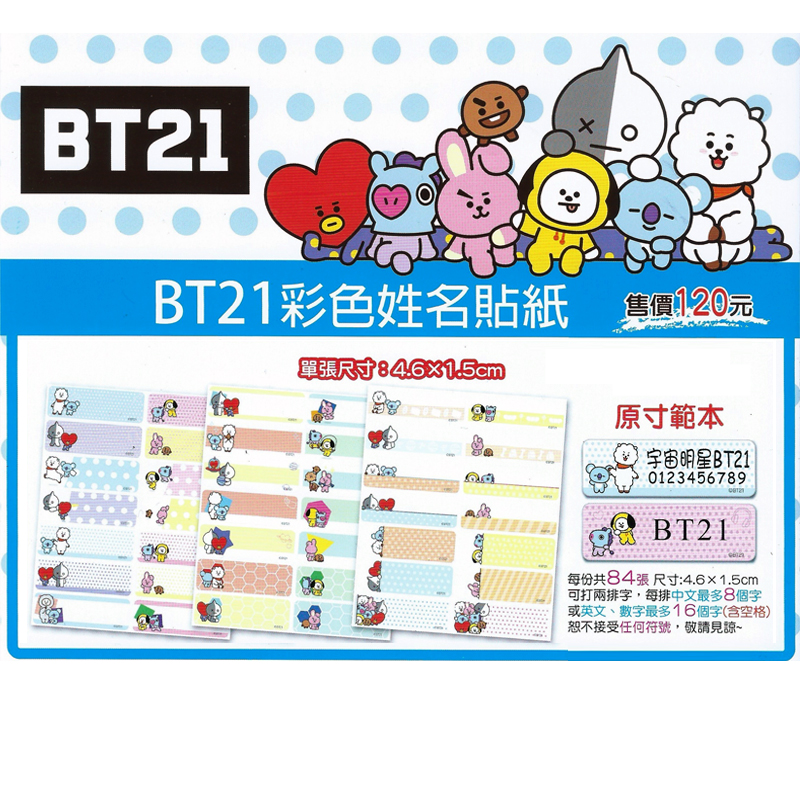 貼貼人姓名貼專賣店-BT21(4.6x1.5)