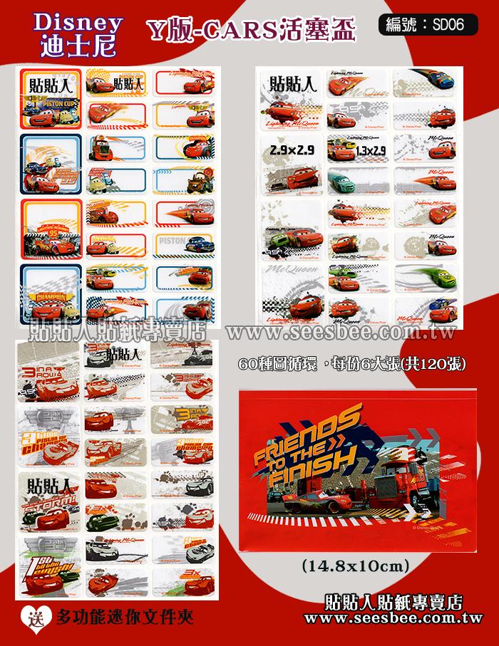 迪士尼Y版-CARS活塞盃