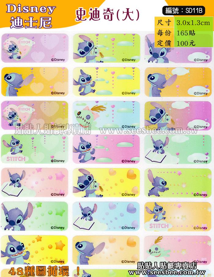 貼貼人貼紙專賣店-迪士尼Disney-史迪奇Stitch(大)