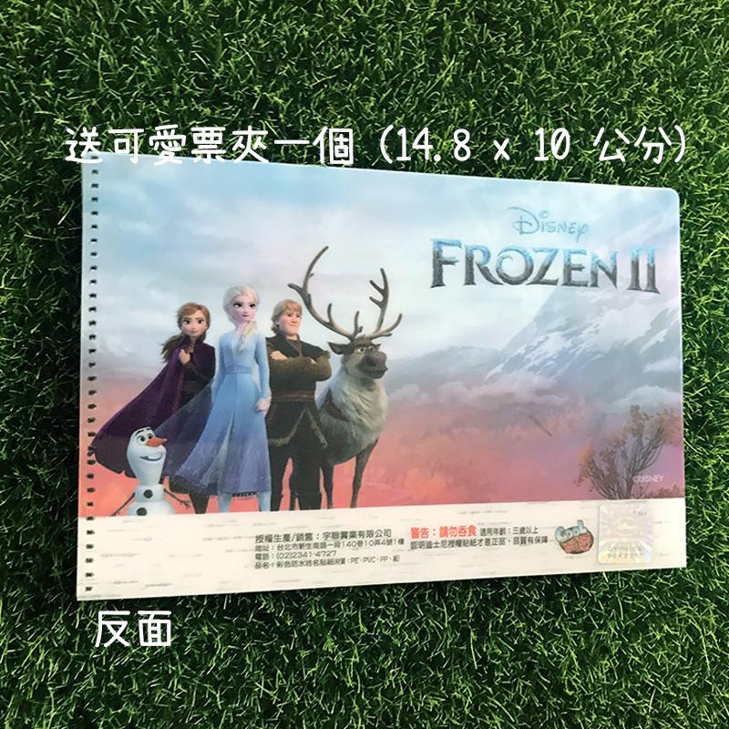 貼貼人姓名貼專賣店-Frozen冰雪奇緣(4.6x1.5)