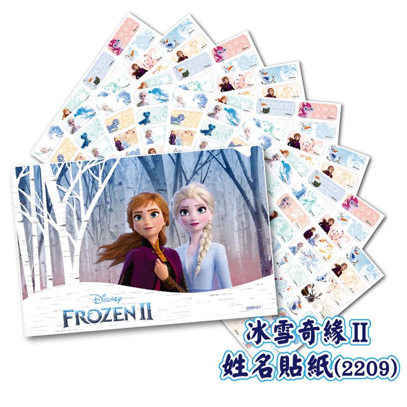 Frozen冰雪奇緣 Ⅱ (EB款)