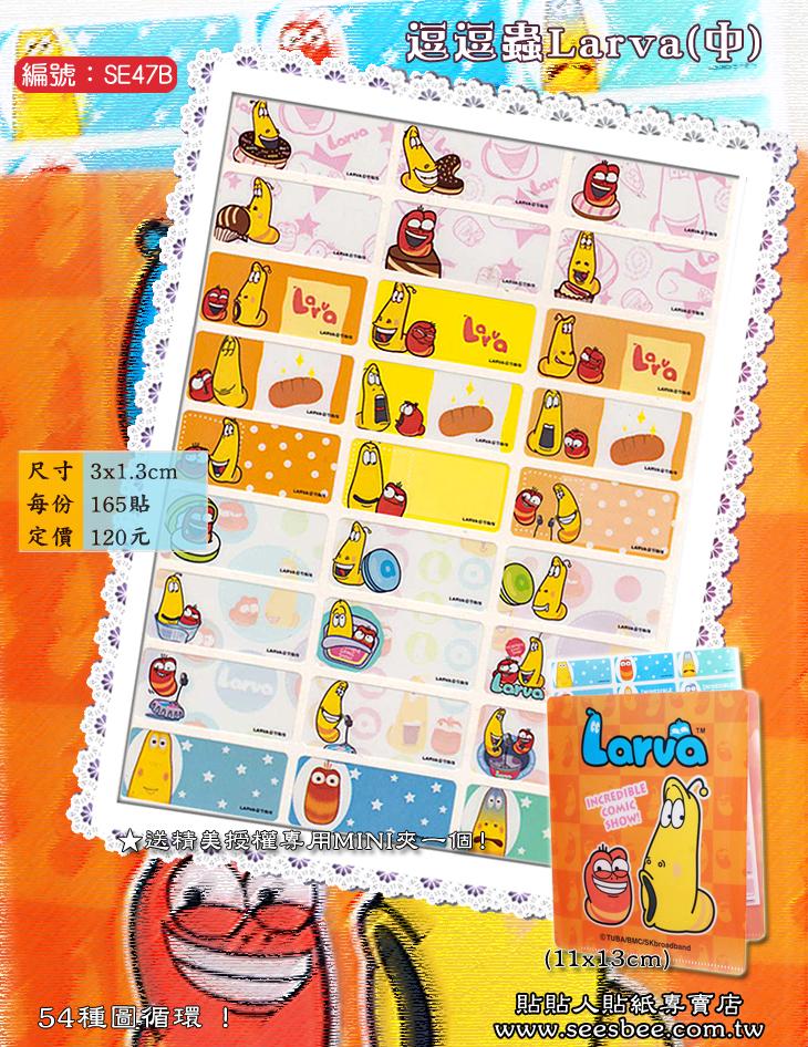 貼貼人姓名貼專賣店-逗逗蟲Larva(中)