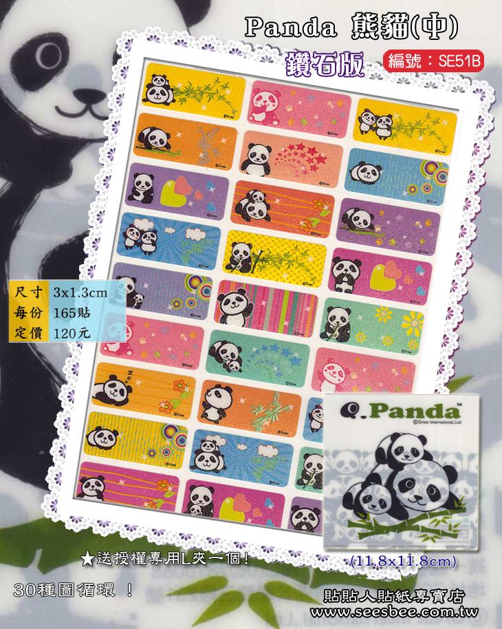 貼貼人姓名貼專賣店-鑽石版Panda 熊貓(中)