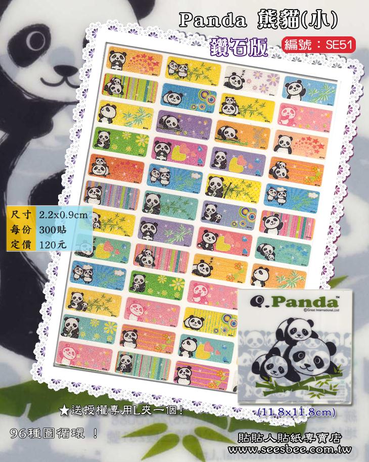 貼貼人姓名貼專賣店-鑽石版_Panda 熊貓(小)