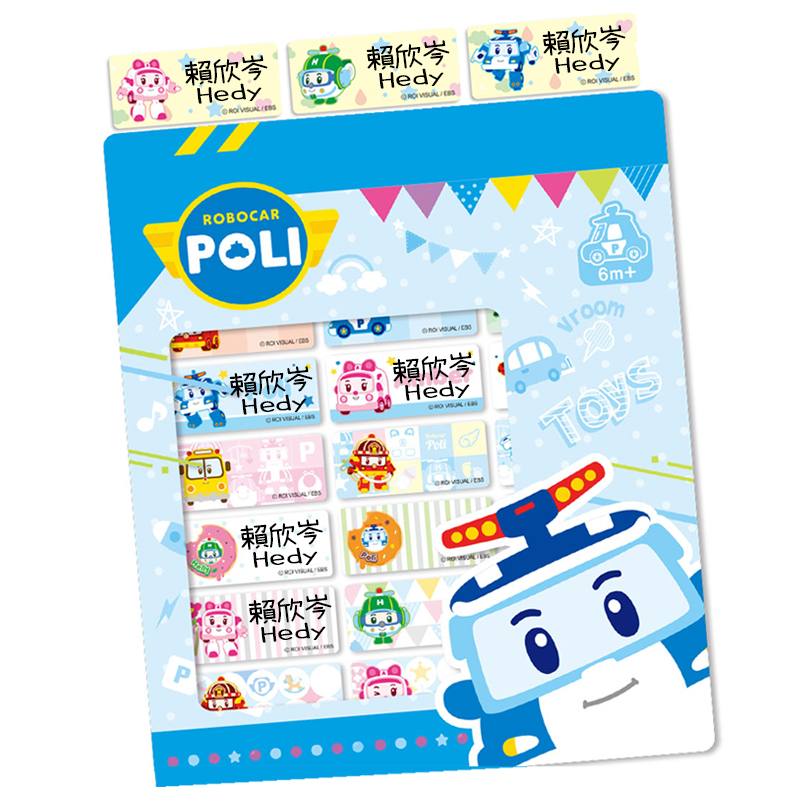 貼貼人貼紙專賣店-波力救援小英雄 Poli Car-Baby 系列版