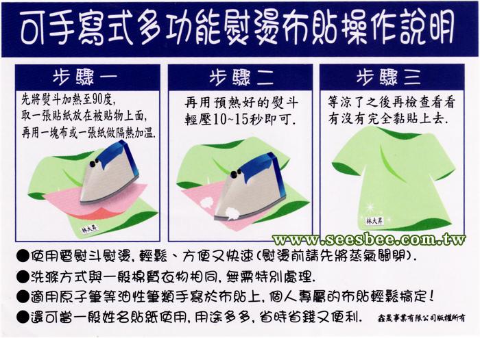 貼貼人姓名貼專賣店-熱熔熨燙布貼 ( 3x1.5cm) 姓名貼紙 + 送精美授權 Mini 夾 (隨機贈送)