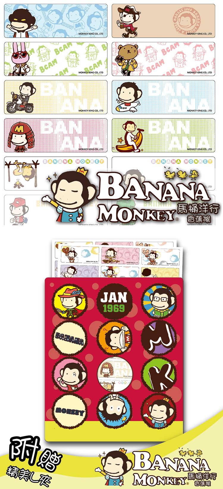 貼貼人姓名貼專賣店-香蕉猴Banana Monkey(4.6x1.5)