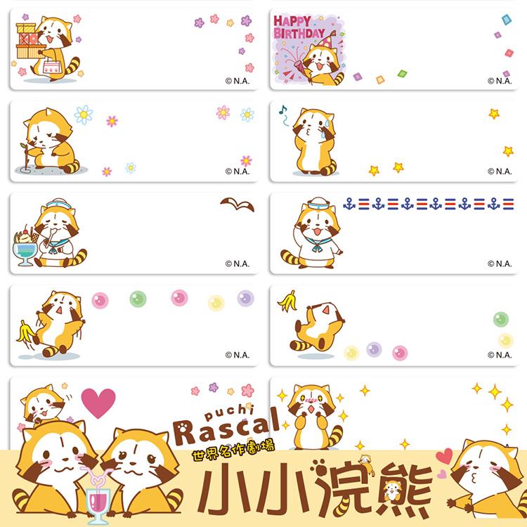 貼貼人姓名貼專賣店-小浣熊 Puchi Rascal (4.6x1.5)