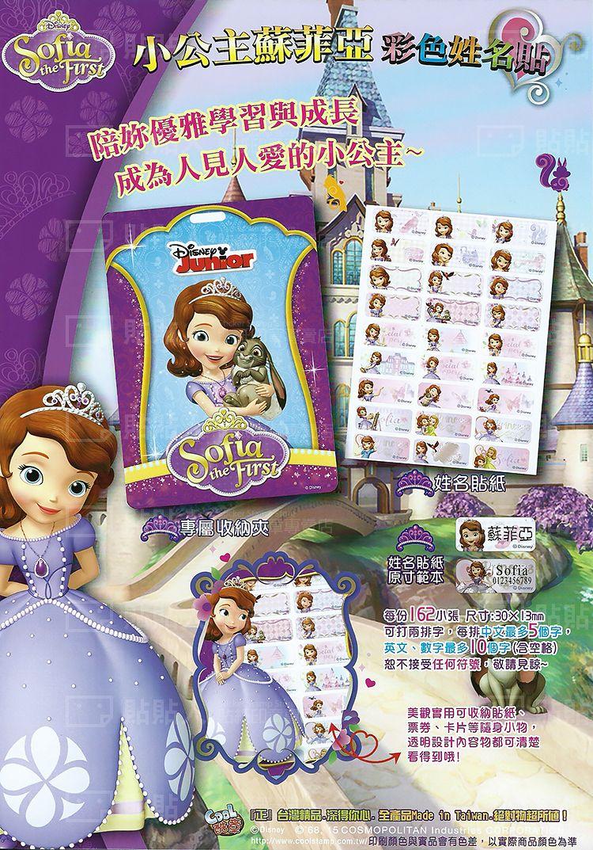 Disney迪士尼小公主蘇菲亞 ( BO 款)