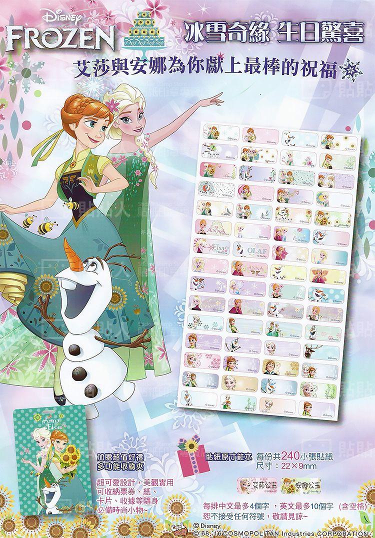 Disney迪士尼Frozen冰雪奇緣 (小)