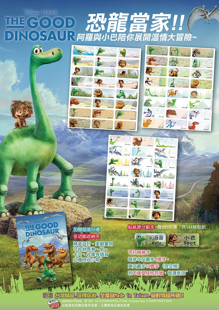 Disney恐龍當家(CA款)