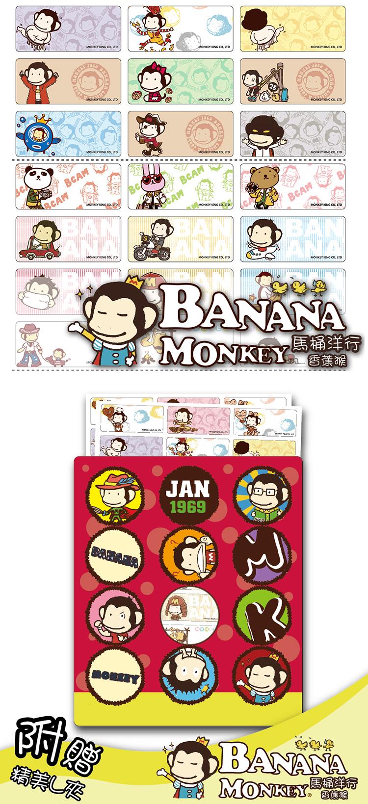 貼貼人姓名貼專賣店-香蕉猴Banana Monkey(大)
