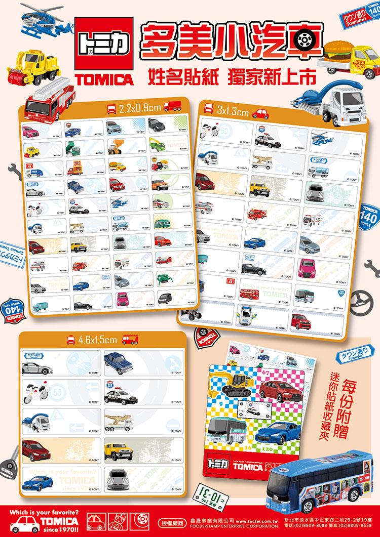 貼貼人姓名貼專賣店-多美小汽車TOMICA (小)