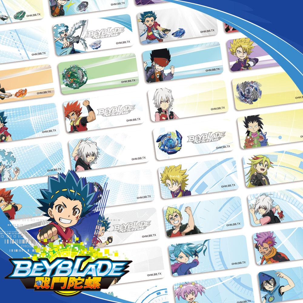 貼貼人姓名貼專賣店-戰鬥陀螺 Beyblade(小)
