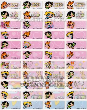 貼貼人_新飛天小女警(小)授權姓名貼powerpuff girls