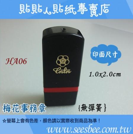 貼貼人_黑色梅花事務連續章2x1cm