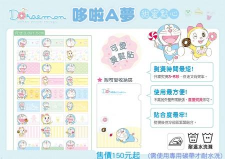 貼貼人_哆啦A夢 甜蜜點心 Doraemon 熱熔熨燙布貼 ( 3x1.5cm) 姓名貼紙 + 送精美授權 Mini 夾