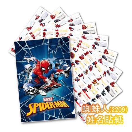 貼貼人_MARVEL漫威蜘蛛人姓名貼紙 + 送多功能迷你文件夾