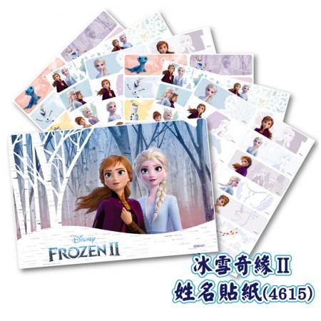 Frozen冰雪奇緣 Ⅱ(4.6x1.5cm) - 姓名貼紙 + 送精美授權 Mini 夾