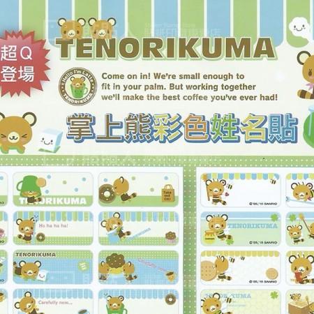 貼貼人 TENORIKUMA 掌上熊 (BU 款) 姓名貼紙 + 送可愛票夾一個 ( 隨機贈送)