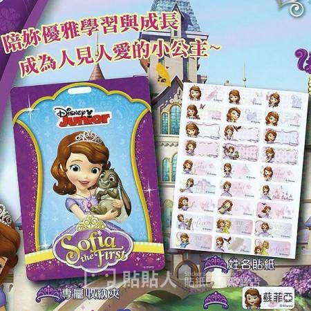 貼貼人_Disney 迪士尼 小公主蘇菲亞 (BO 款)授權姓名貼