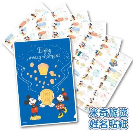 貼貼人_Disney 迪士尼米奇旅遊 (CV款) 姓名貼紙 + 送多功能迷你文件夾