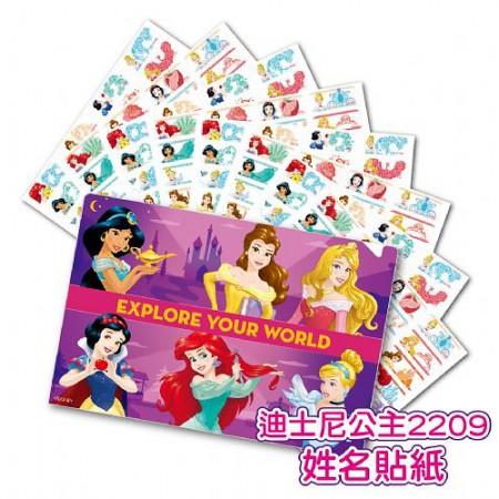 貼貼人_Disney迪士尼公主(DK款) (小) 姓名貼紙 + 送多功能迷你文件夾