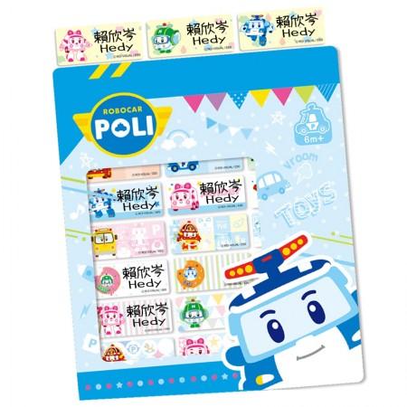 貼貼人,波力救援小英雄 Poli Car-Baby 系列版 3x1.3cm (165貼) 姓名貼紙【貼貼人】