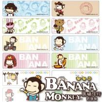貼貼人_香蕉猴Banana Monkey(4.6x1.5)授權姓名貼