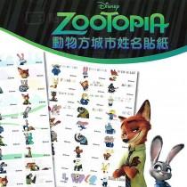 貼貼人_Disney 迪士尼動物方城市(CC款)姓名貼紙 授權姓名貼
