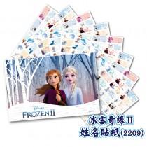 貼貼人_Frozen冰雪奇緣 Ⅱ (EB款) (小) 姓名貼紙 + 送多功能迷你文件夾
