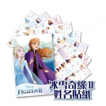 Frozen冰雪奇緣Ⅱ (ES款) 3x1.3cm (144貼) 姓名貼紙【貼貼人】