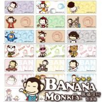 貼貼人_香蕉猴Banana Monkey(大)授權姓名貼