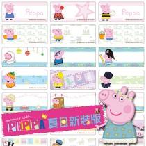 貼貼人粉紅豬小妹 Peppa Pig 夏日新裝版(大) +送迷你貼紙收藏夾