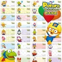貼貼人_小企鵝 Pororo (小)姓名貼紙 + 送精美授權 Mini 夾