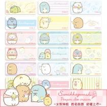 角落生物 冰淇淋系列 3x1.3cm (165貼) 姓名貼紙【貼貼人】