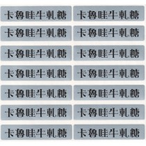 貼貼人_銀龍4.6x1cm