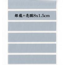 貼貼人_銀龍+亮膜 8x1.5cm