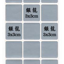 貼貼人_銀龍3x3cm